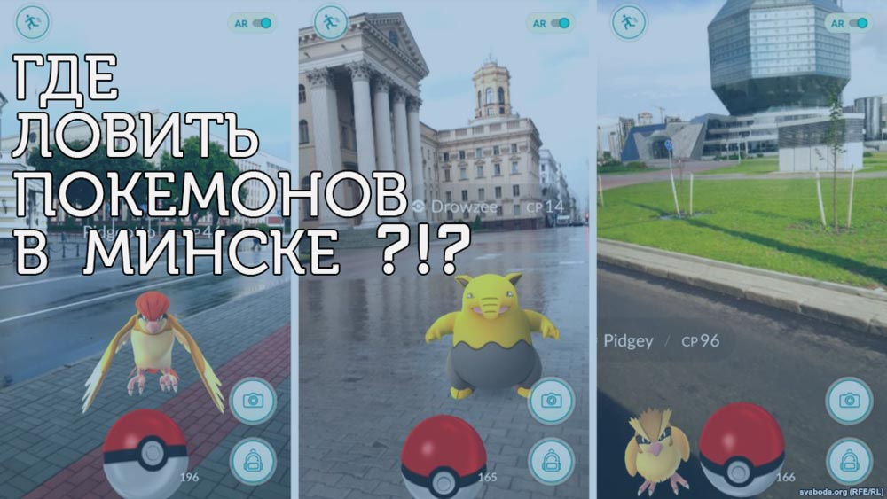 где ловить покемонов в Минске